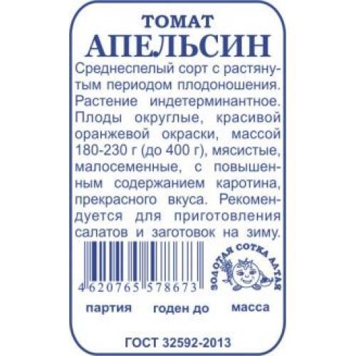 Томат Апельсин б/п /Сотка/