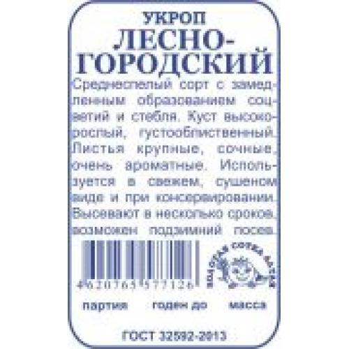 Укроп Лесногородский  б/п  /Сотка/ 3г.