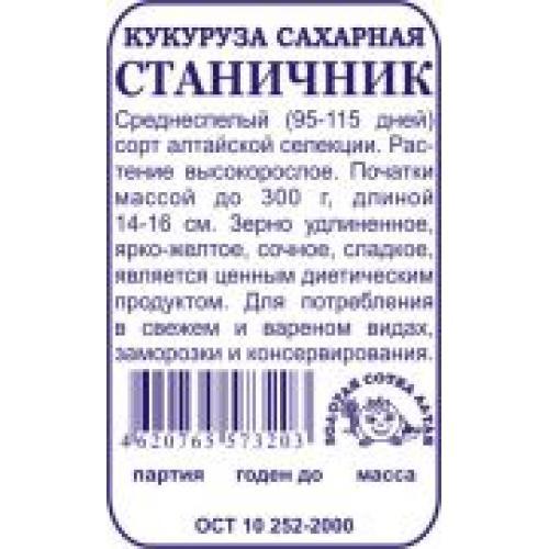 Кукуруза Станичник б/п /Сотка/ 2г