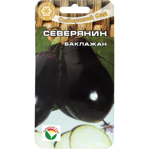 Баклажан Северянин /Сиб сад/