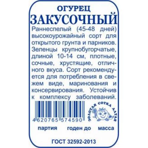 огурец Закусочный б/п /Сотка/