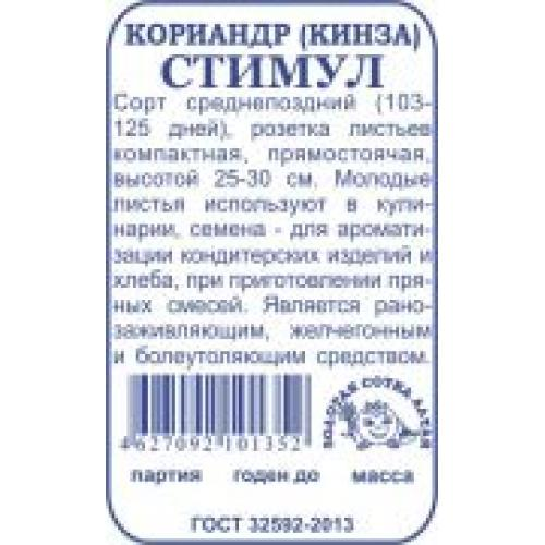 Кориандр Стимул б/п /Сотка/