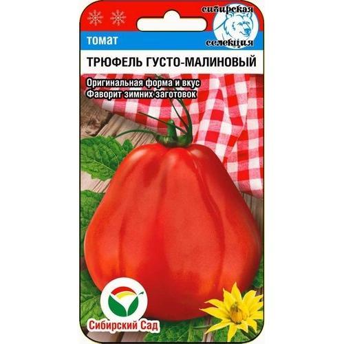 Томат Трюфель густомалиновый /Сиб Сад/20шт
