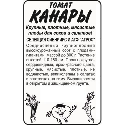 Томат Канары б/п /Сем.Алт./