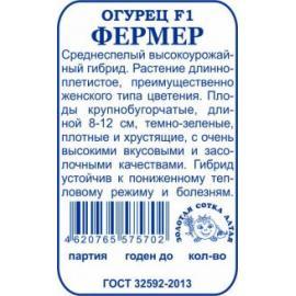 Огурец Фермер F1 б/п /Сотка/ 5шт