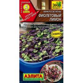 Микрозелень Фиолетовый Лимон /Аэлита/ 10г.